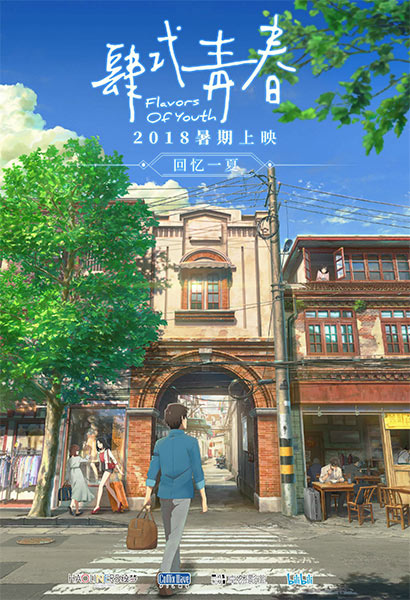 thumb Flavors of Youth