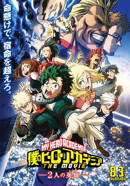 thumb My Hero Academia: Two Heroes